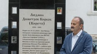 Филип Трифонов откри паметник на Людмил Кирков във Враца