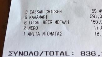 Туристи платиха 836 долара за калмари и бира в таверна в Миконос