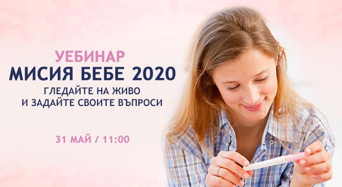 """Уебинар: """"Мисия бебе 2020"""" - всичко за зачеването и бременността"""