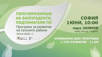 Биопазар в София в Деня на детето