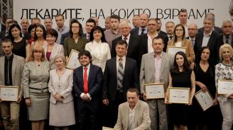 Цвета Караянчева връчи наградите на лекари-специализанти