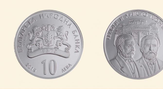 Българската народна банка пуска днес в обращение сребърна възпоменателна монета