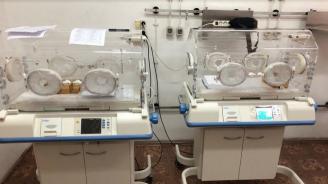 Нов кувьоз бе дарен на болницата в Левски