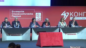 НА ЖИВО: Започна 49-тият конгрес на БСП
