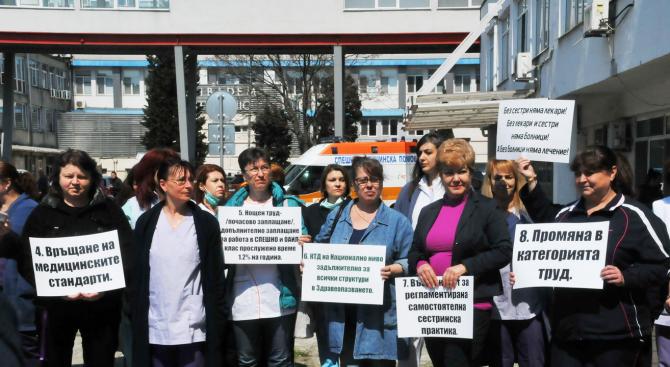Медицински специалисти по здравни грижи протестираха във Враца като за