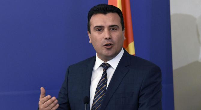 Премиерът на Северна Македония Зоран Заев съобщи вчера, че ще