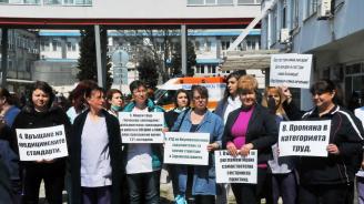 Медицински работници протестираха във Враца