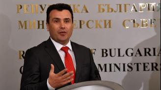 Зоран Заев: Бойко Борисов изпрати послание за добросъседство