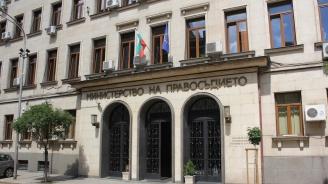 Одобрена е вътрешнокомпесирана промяна по бюджета на Министерството на правосъдието