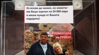 Зов за помощ: Да помогнем на Румен Георгиев