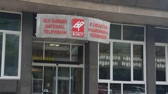 Започват изслушванията на кандидатите за генерален директор на БНТ