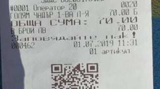 "Туристка плати 70 лв. за чадър на плаж ""Каваци"""