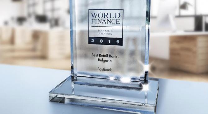 Пощенска банка: най-добра в банкирането на дребно у нас за втора поредна година