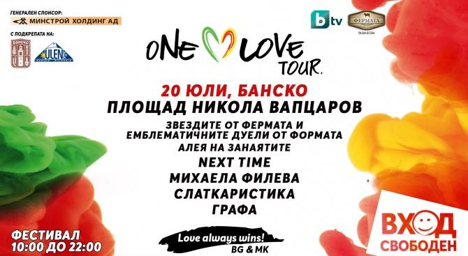 One Love Tour 2019 стартира в Банско