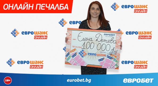 Виртуалният свят донесе реална печалба на Елена Делчева от Кърджали.