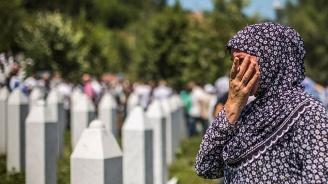 Днес се навършват 24 години от клането в Сребреница