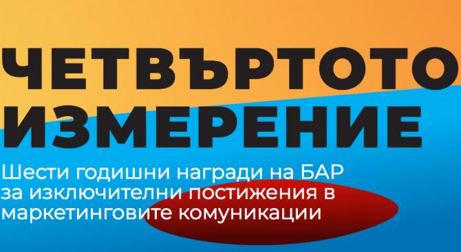 15 юли 2019 Българската асоциация на рекламодателите (БАР) активира конкурсите