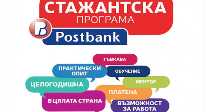 Стажантската програма на Пощенска банка, която вече е целогодишна, дава