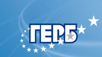 Изпълнителната комисия на ГЕРБ определи състава на Етичната комисия на партията