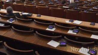 Депутатите одобриха промени в състава на три парламентарни комисии