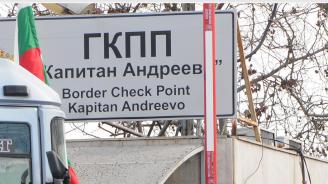Отново опашки и натоварен трафик по границата с Турция