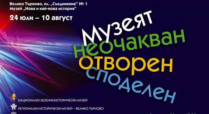 """На 24 юли (сряда) от 17.30 часа в Музей """"Нова"""