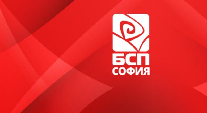 В БСП-София разтревожени от опитите за възраждане на фашизма