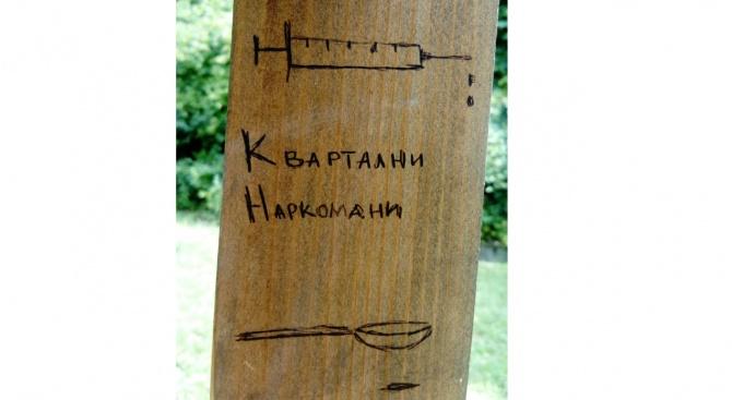 """Това, разбира се, трябваше да се казва """"България, моя любов"""","""