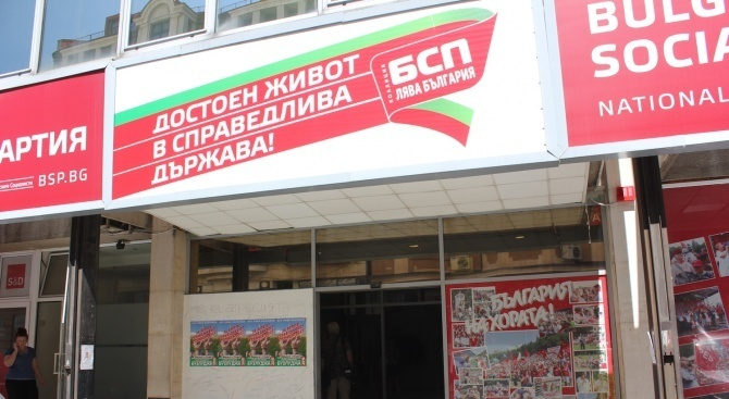 """Организациите на БСП в столичните райони """"Младост"""", """"Нови Искър"""", """"Подуяне"""","""