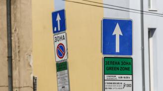 """ЦГМ обмисля да въведе дигитален талон за плащане на """"синя"""" и """"зелена"""" зона"""