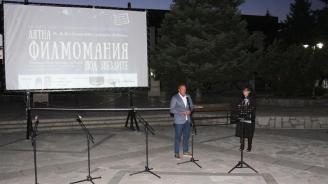 Започна Лятната филмомания под звездите на Банско