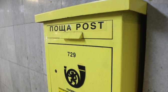 Обработка на пощенски пратки, подлежащи на митническо оформяне, да се