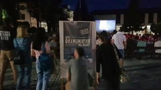 """С пълен """"салон под звездите"""" премина единайсетото издание на Лятна филмомания в Банско"""