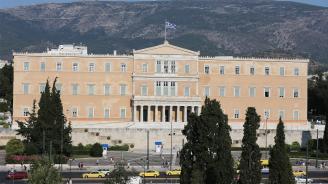 Гръцкият парламент прие законопроект за създаване на комисия за надзор на министерствата