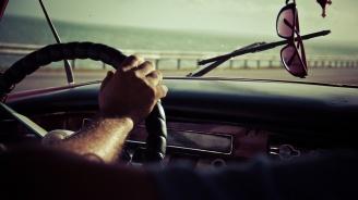 Как да шофираме безопасно, когато всички са на път?