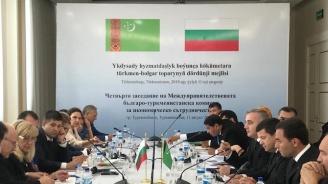 Започна сесията на Междуправителствената българо-туркемнистанска комисия за икономическо сътрудничество