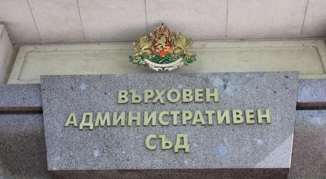 Върховният административен съд (ВАС) отхвърли жалбата срещу изграждането на Национално