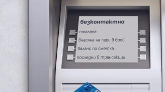 Fibank с безконтактни банкомати