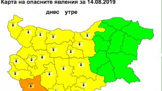 Жълт код за опасно горещо време в 18 области днес, оранжев код за Благоевград