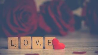 Ден на любовта и емоционален подем