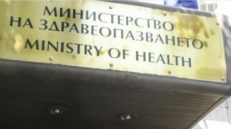 Министерство на здравеопазването обяви обществена поръчка за извънболнични структури в Северозападния район