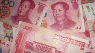 Китайският юан е най-евтин от 11 години насам