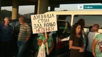 """Протест в защита на собственика на фирмата под АМ """"Струма"""""""