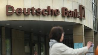 САЩ глобиха Deutsche Bank с $16 млн заради фиктивни назначения в Русия