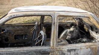 Кола се запали и изгоря в движение