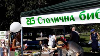 """""""Зелена библиотека"""" в парка """"Гео Милев"""" последната събота на август"""