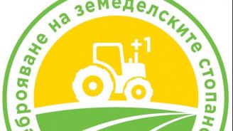 От 1 септември започва пробното преброяване на земеделските стопанства в страната