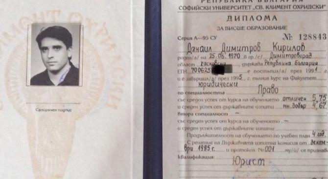 Министърът на правосъдието Данаил Кирилов публикува своята диплома за висше