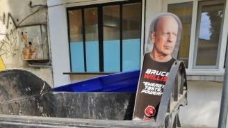 Брус Уилис наднича от контейнер във Варна