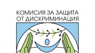 Комисията за защита от дискриминация организира открита приемна в Поморие днес